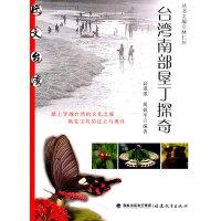 台湾南部垦丁探奇(图文台湾丛书)