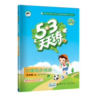 53天天练 小学同步阅读 五年级下册 2020年春 含参考答案 根据最新统编教材编写