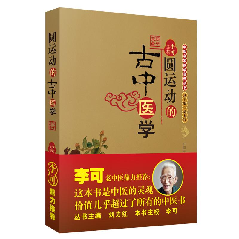 """圆运动的古中医学 中医名家绝学真传丛书,由""""中医复兴之父"""",继医圣张仲景之后的第二位医中圣人彭子益所著。中医经典畅销书!"""