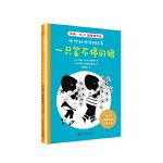 国际安徒生奖儿童小说:咿咿和呀呀的故事.一只笑不停的狼