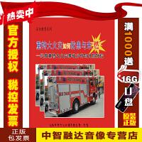 2019年版重特大火灾如何防患于未燃 近期重特大火灾事故分析与风险防控(2DVD)安产月警示教育片