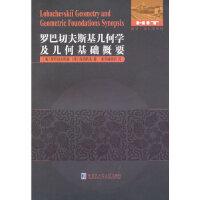【旧书二手书9成新】罗巴切夫斯基几何学及几何基础概要 (俄罗斯)罗巴切夫斯基,(俄罗斯)库图佐夫 9787560336