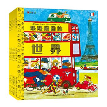 斯凯瑞金色童书·第五辑(全4册)风靡美国五十年,全球畅销三亿册,美国兰登书屋金牌童书,中国500万小读者的爱!包含:热热闹闹的世界、上学一二三、农夫猪和绿皮龙、迷迷糊糊的侦探(蒲公英童书馆出品)