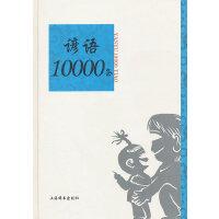 谚语10000条著名语言学家温端政主编学习谚语必备工具书