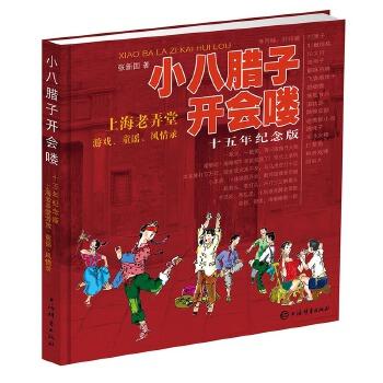 小八腊子开会喽(十五年纪念版)上海老弄堂游戏、童谣、风情全纪录,全彩精装纪念版。回味老上海千姿百态的海派文化和沧桑巨变。落雨了,打烊了,小八腊子开会喽!