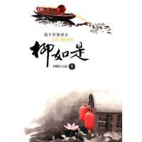 【二手旧书九成新】柳如是阿娜尔古丽漓江出版社9787540753771