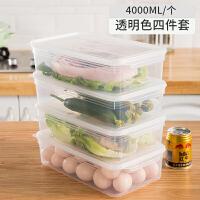 冰箱收纳盒长方形密封保鲜盒大容量鸡蛋食品冷冻盒厨房水果储物盒