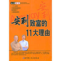 安利致富的11大理由 王厚 陈漠 北京科学技术出版社
