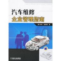 【二手旧书9成新】汽车维修企业管理指南9787111193180(美)米奇・施耐德,袁和机械工业出版社