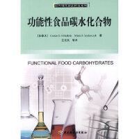 【旧书二手书9成新】功能性食品碳水化合物-国外现代食品科技系列 (加)比利亚德里斯(Billia-deris,C.G.