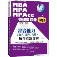 全新正品2019MBA、MPA、MPAcc管理类联考历年真题详解 综合能力(数学、逻辑、写作) 周洪桥 清华大学出版社
