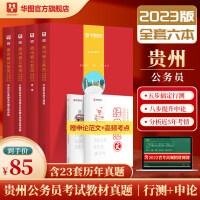 2021贵州省考真题 贵州省公务员考试2021省考 贵州省公务员考试真题试卷行测申论教材历年真题试卷 贵州公务员考试20