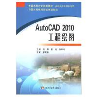 Auto CAD2010工程绘图(全国水利行业规划教材)