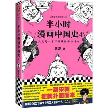 半小时漫画中国史4(新书)(pdf+txt+epub+azw3+mobi电子书在线阅读下载)