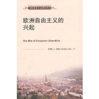 欧洲自由主义的兴起(当代资本主义研究丛书)
