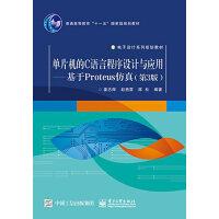 单片机的C语言程序设计与应用――基于Proteus仿真(第3版)