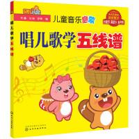 儿童音乐启蒙.唱儿歌学五线谱
