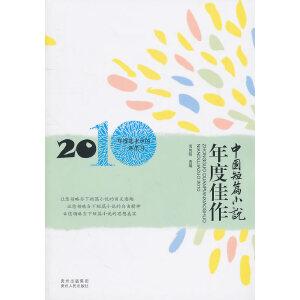 中国短篇小说年度佳作2010