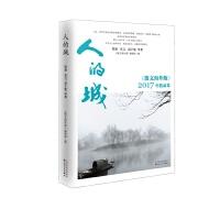 人的城:散文海外版2017精品集