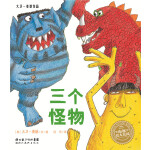 大卫・麦基经典寓言绘本:三个怪物(平)(新版)