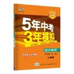 曲一线 初中物理 九年级全一册 人教版 2022版初中同步 5年中考3年模拟五三