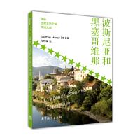 体验世界文化之旅阅读文库:波斯尼亚(英文版)