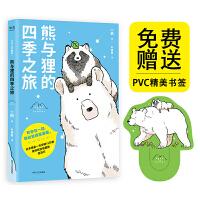 熊与狸的四季之旅(日本销量一年突破12万册的超萌动物四格漫画!推特转发收藏数累计超百万!随书附赠超萌PVC卡片。)