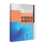 中国新闻传播研究:新时代的国际传播