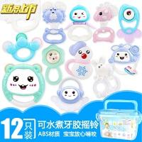 【六一儿童节特惠】 糖米 婴儿摇铃牙胶手摇铃宝宝新生婴儿玩具0-3-6-12个
