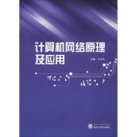 计算机网络管理及应用 武汉大学出版社