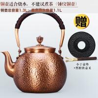铜壶烧水壶紫铜手工煮水壶功夫茶具家用仿日本复古电陶炉煮茶铜器