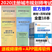 2020年 注册城市规划师考试教材2011年版 注册城市规划师考试教材+天一历年真题全析与权威预测卷2019年版 全1