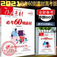 必考60则素材高考版作文素材冲刺60天高考满分作文书高中语文范文大全专项训练2021版