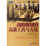 战略规划的高效工具与方法(第二版)(世界经典管理译著,战略管理人员和咨询顾问的案头工具书,与《管理者的管理工具》麦肯锡《金字塔原理》同类题材)