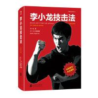 李小龙技击法(全新完整版・平装版)