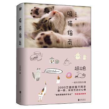 吸猫指南(令人愉快又满足的生活日常。最理想的猫咪看护指南。)超治愈 ,3000万猫奴爱不释手,翻一翻,保准生活好心情