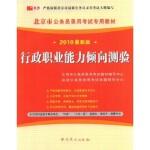 【RTZ】北京市公务员录用考试专用教材:行政职业能力倾向测验(2010版) 刘丽丽 中共党史出版社 978750980