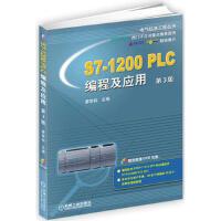 S7-1200 PLC编程及应用 第3版 廖常初 机械工业出版社9787111563136