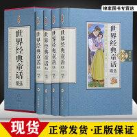世界经典童话 图文版全4册精装 童话作品集/安徒生童话格林童话/童话故事/青少年儿童读物