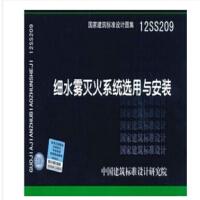 【二手旧书8成新】国家建筑标准设计图集 12SS209 细水雾灭火系统选择用与安装 中国建筑标准设计研究院 97875