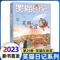 第26册笑猫日记幸运女神的宠儿杨红樱系列书小学生三四五六年级课外阅读书籍少儿童书7-8-9-12岁儿童读物畅销文学3-