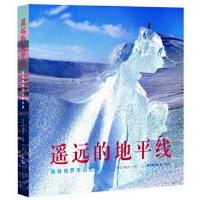 《遥远的地平线:南极格罗夫山启示录》