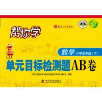 帮你学数学单元目标检测题AB卷(五年级下)北京课改版