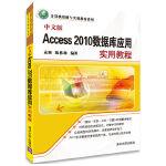 中文版Access 2010数据库应用实用教程