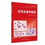实用血液学图谱