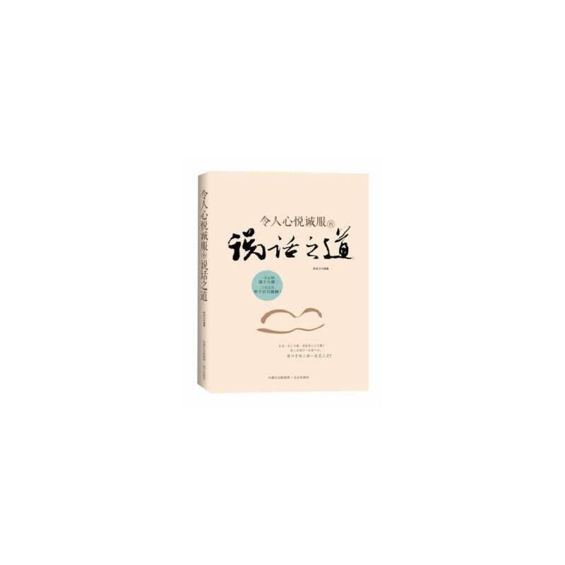 【旧书二手书9成新】令人心悦诚服的说话之道 林文力 9787807238607 远方出版社 【本店书保证正版,全店免邮,部分绝版书,售价高于定价】