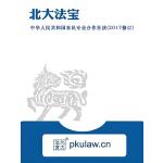 中华人民共和国农民专业合作社法(2017修订)