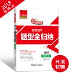 2018版高考数学题型全归纳 文科基础版
