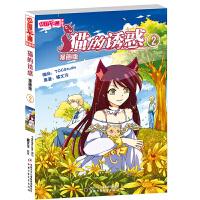 《中国卡通》漫画书――猫的诱惑2・漫画版