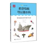 航空母舰可以潜水吗:林林总总的军事冷知识(尤里卡科学馆)